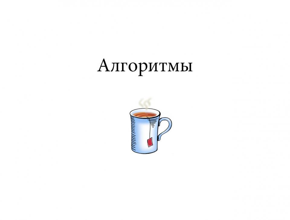 algorithms_ru01
