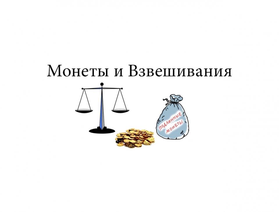 coins_ru01