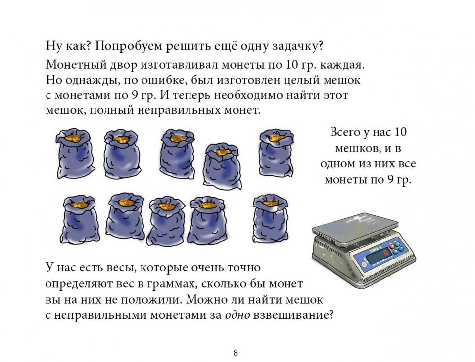 coins_ru09