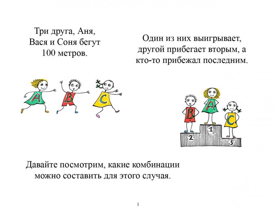 combinatorics_ru02