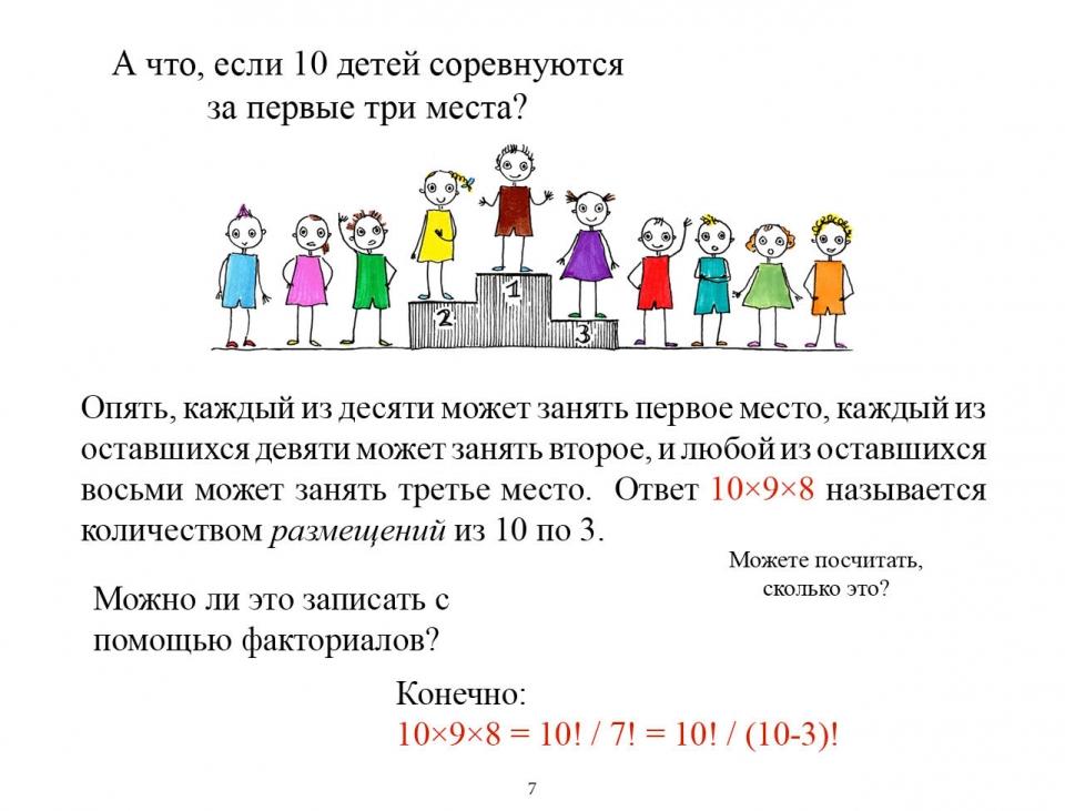 combinatorics_ru08