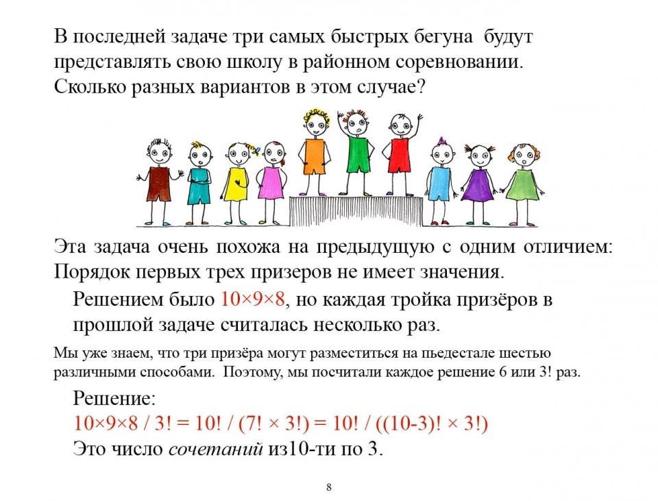 combinatorics_ru09