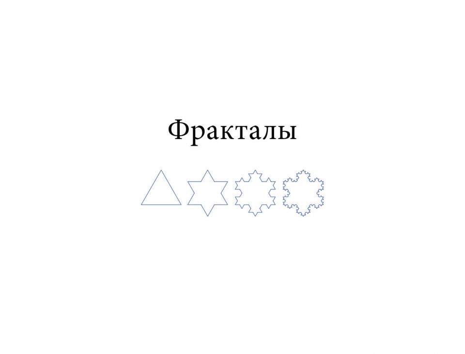 fractals_ru01