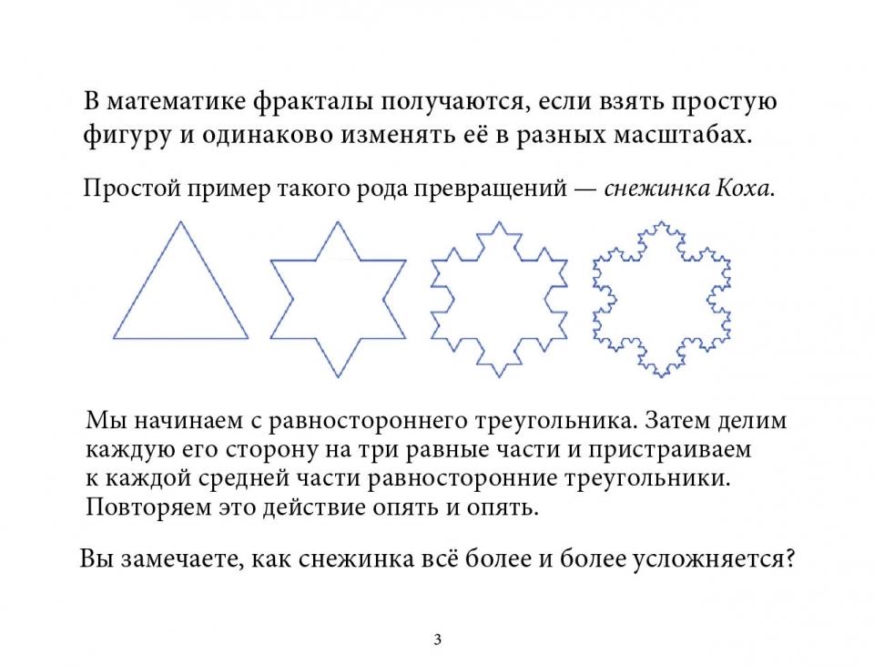 fractals_ru04