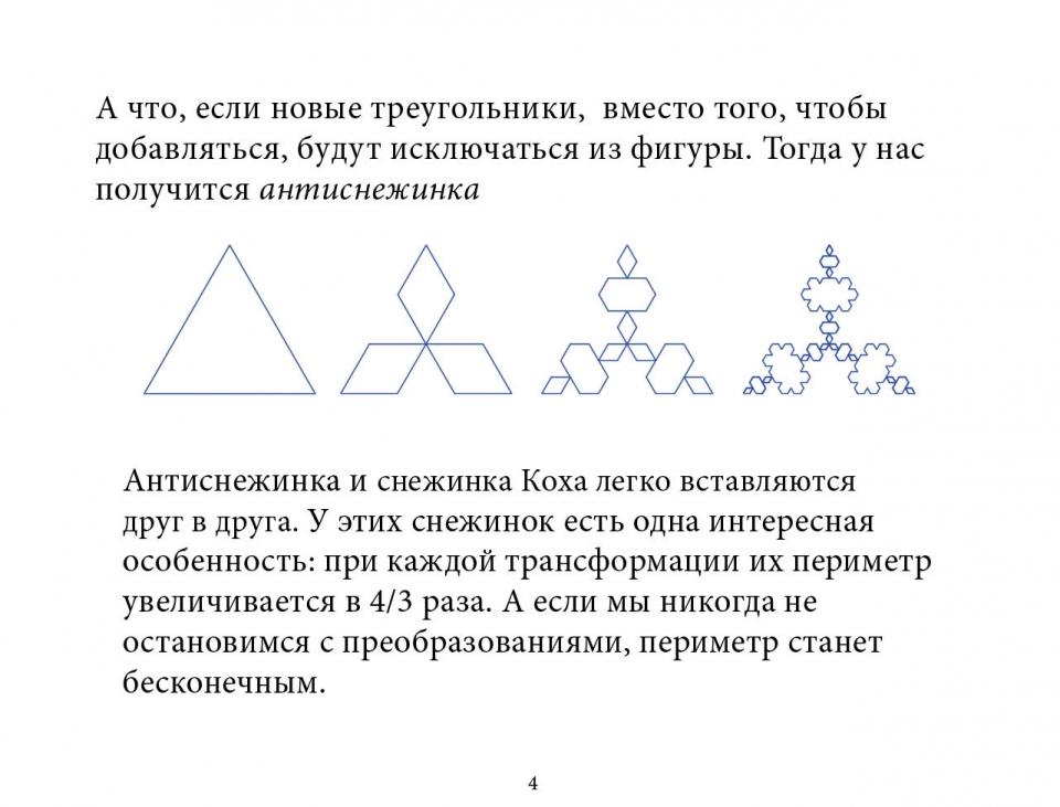 fractals_ru05