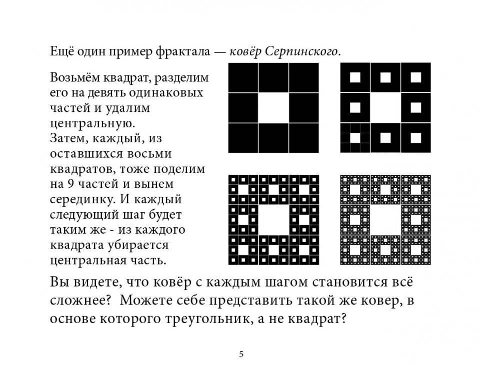 fractals_ru06
