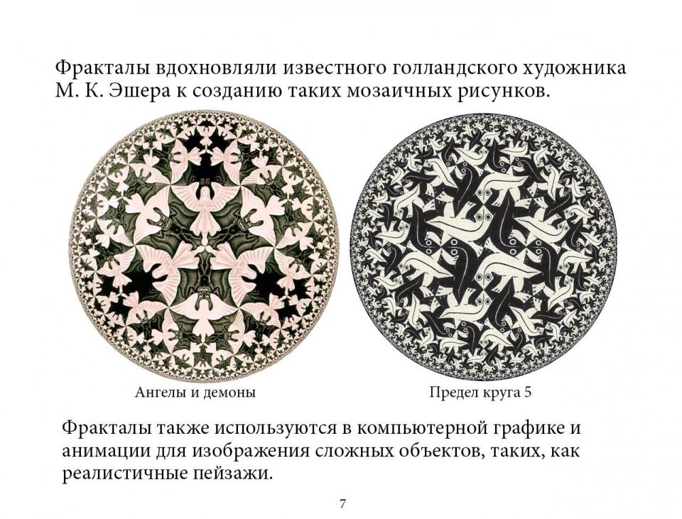 fractals_ru08