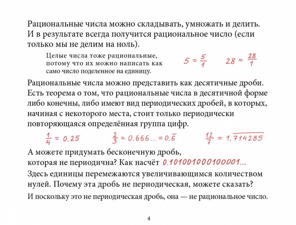 numbers_ru05