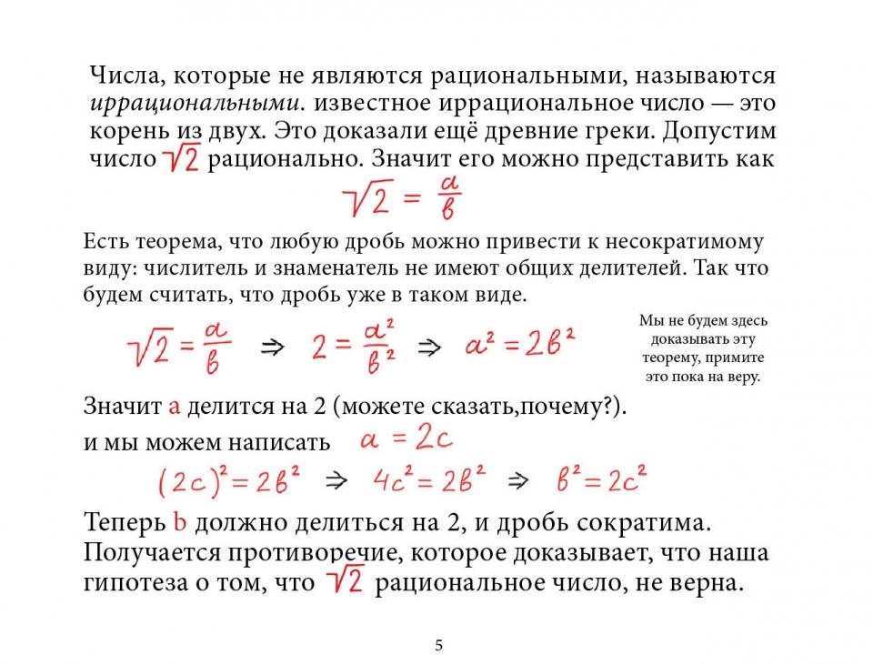 numbers_ru06