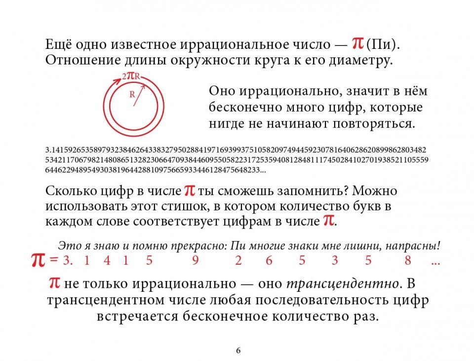 numbers_ru07