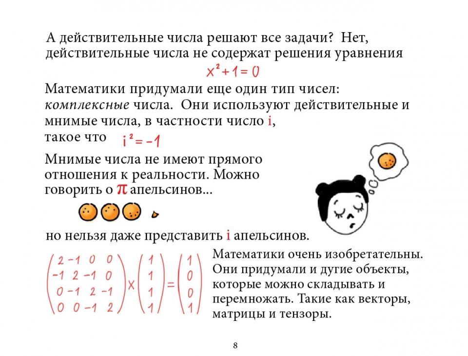numbers_ru09