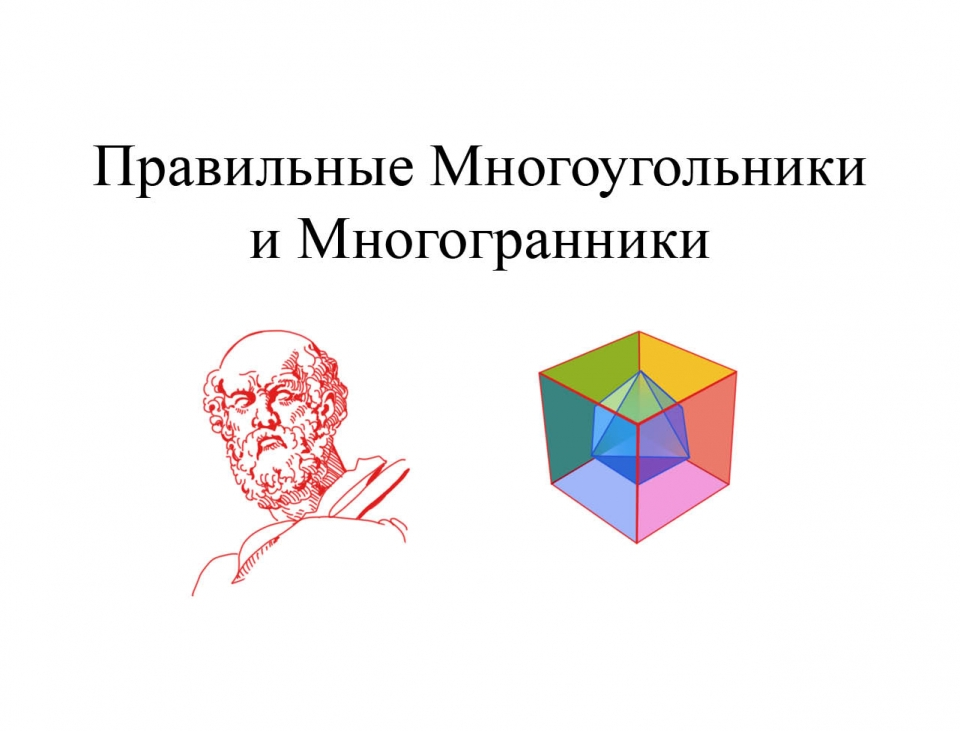 polygons_ru01