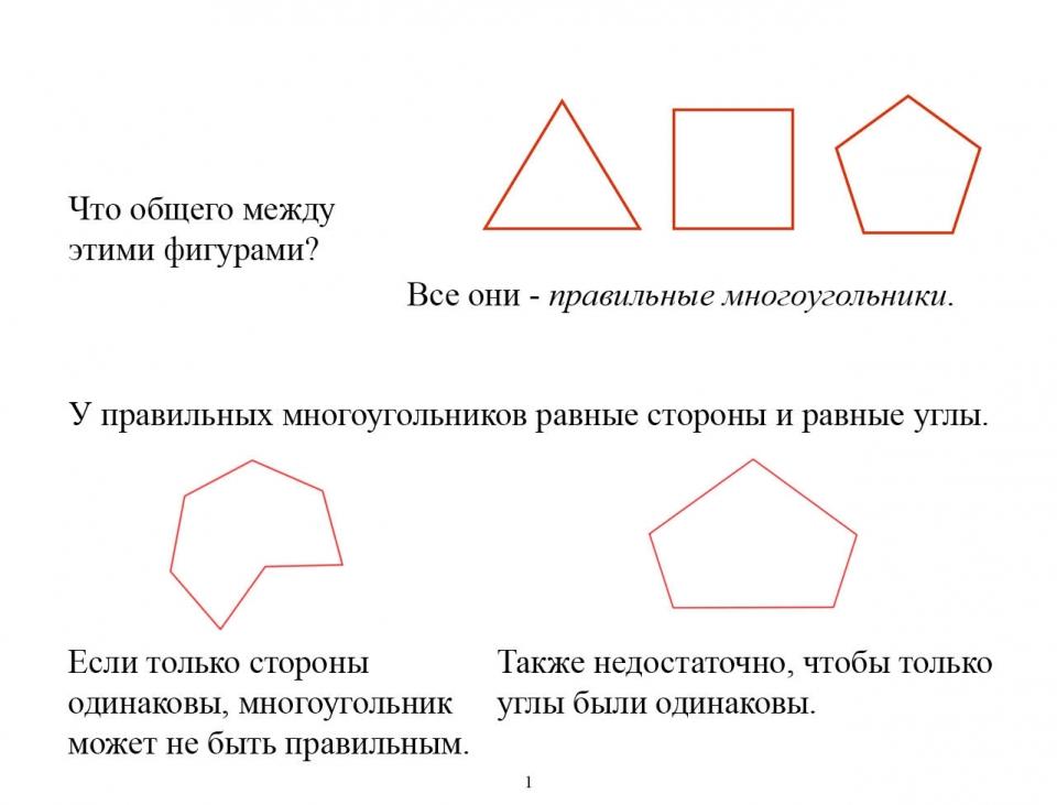 polygons_ru02