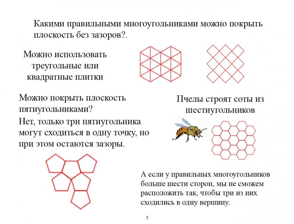 polygons_ru04