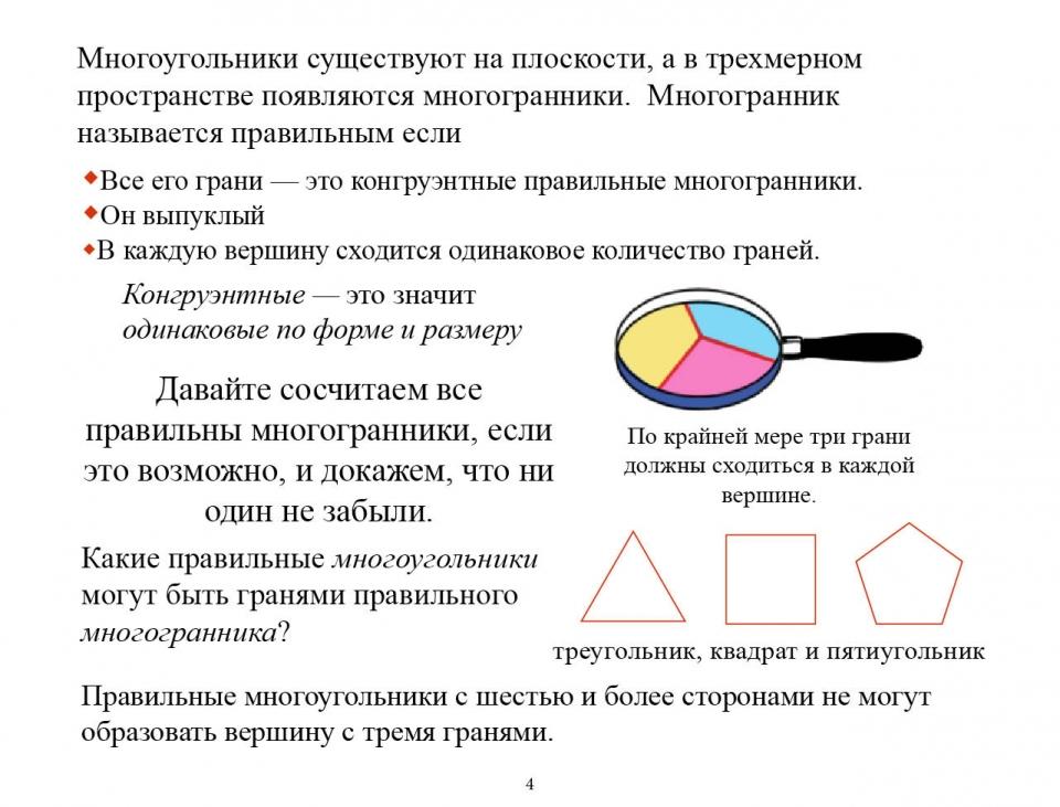 polygons_ru05