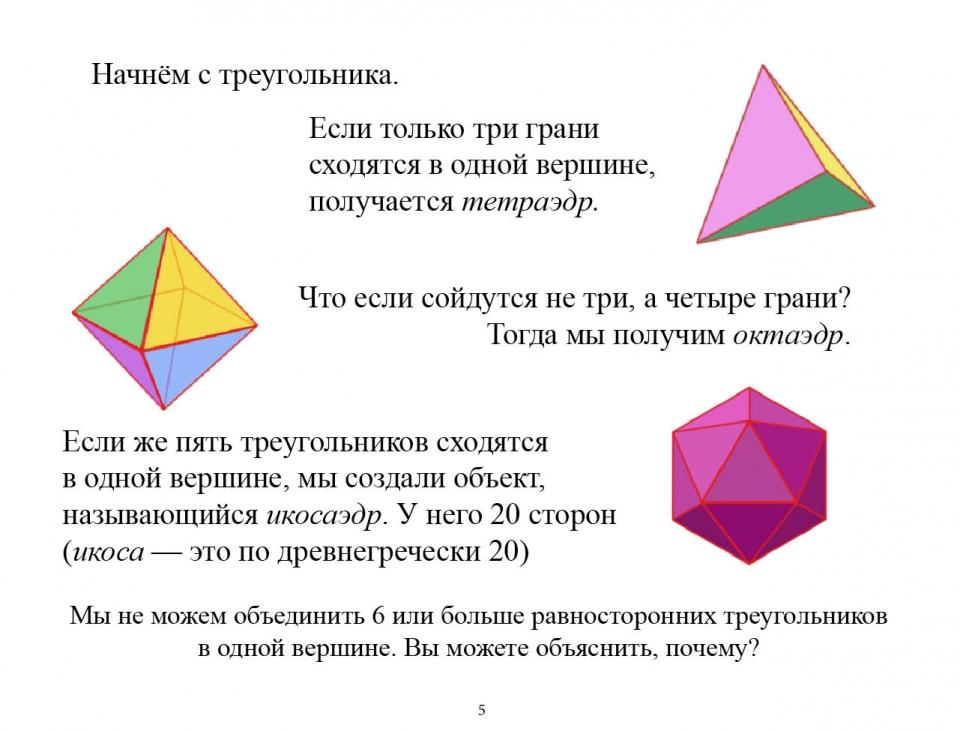 polygons_ru06