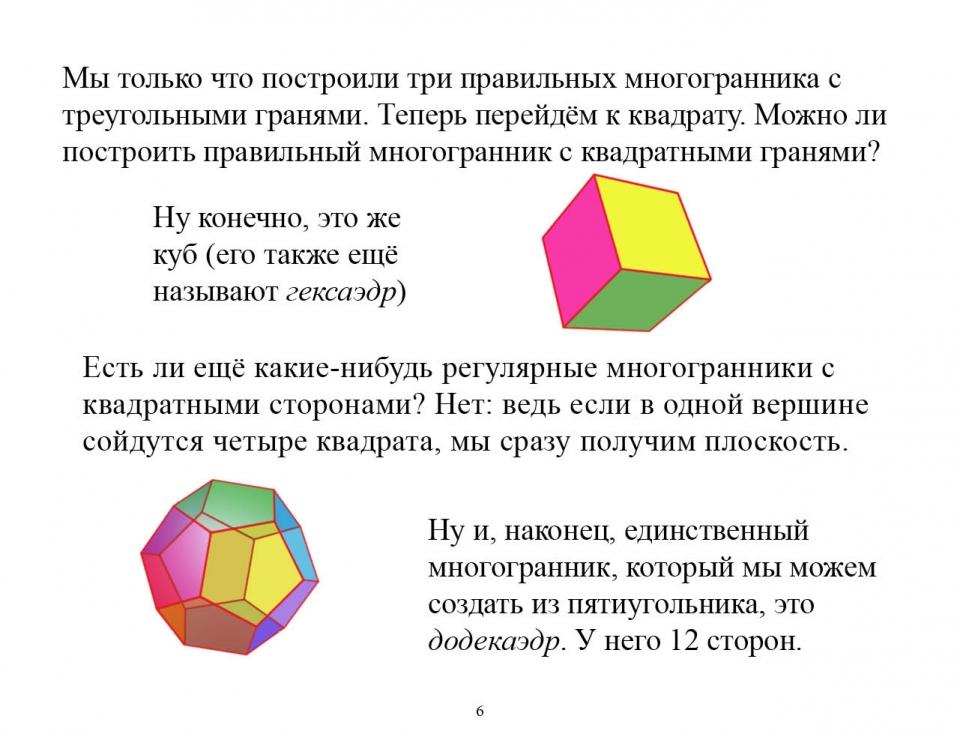 polygons_ru07