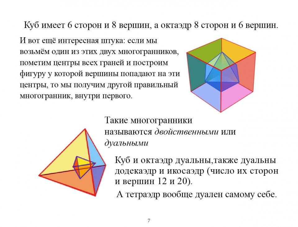 polygons_ru08