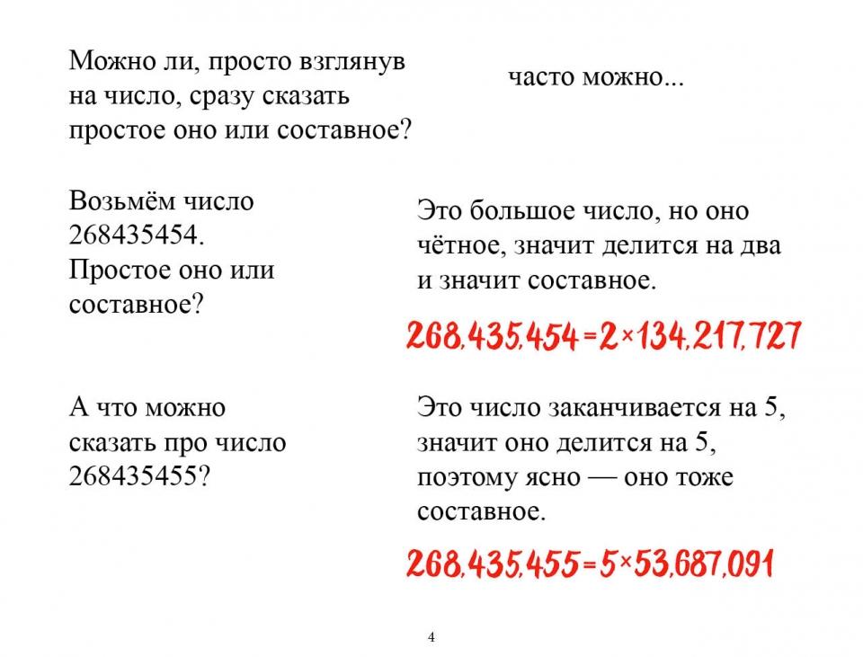 primes_ru05