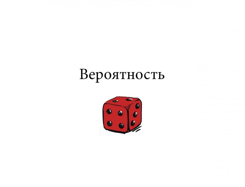 probability_ru01