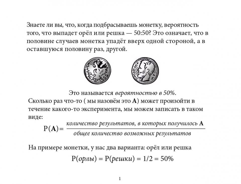 probability_ru02