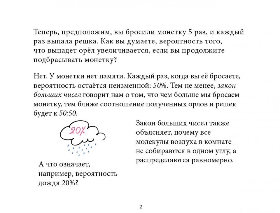 probability_ru03