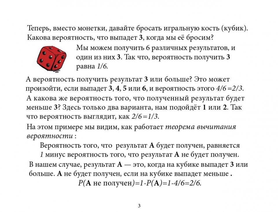 probability_ru04