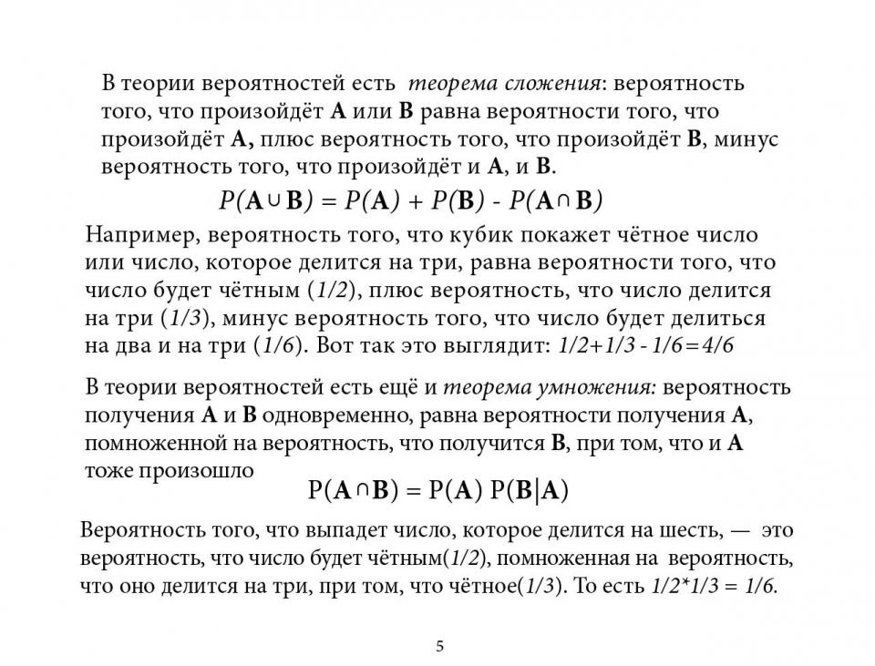 probability_ru06
