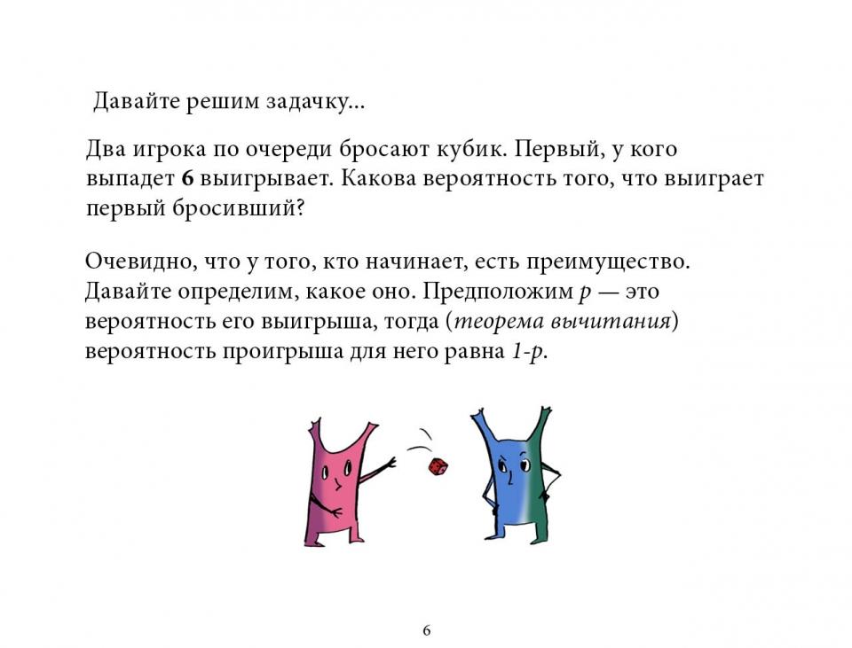 probability_ru07