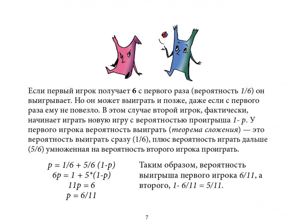 probability_ru08
