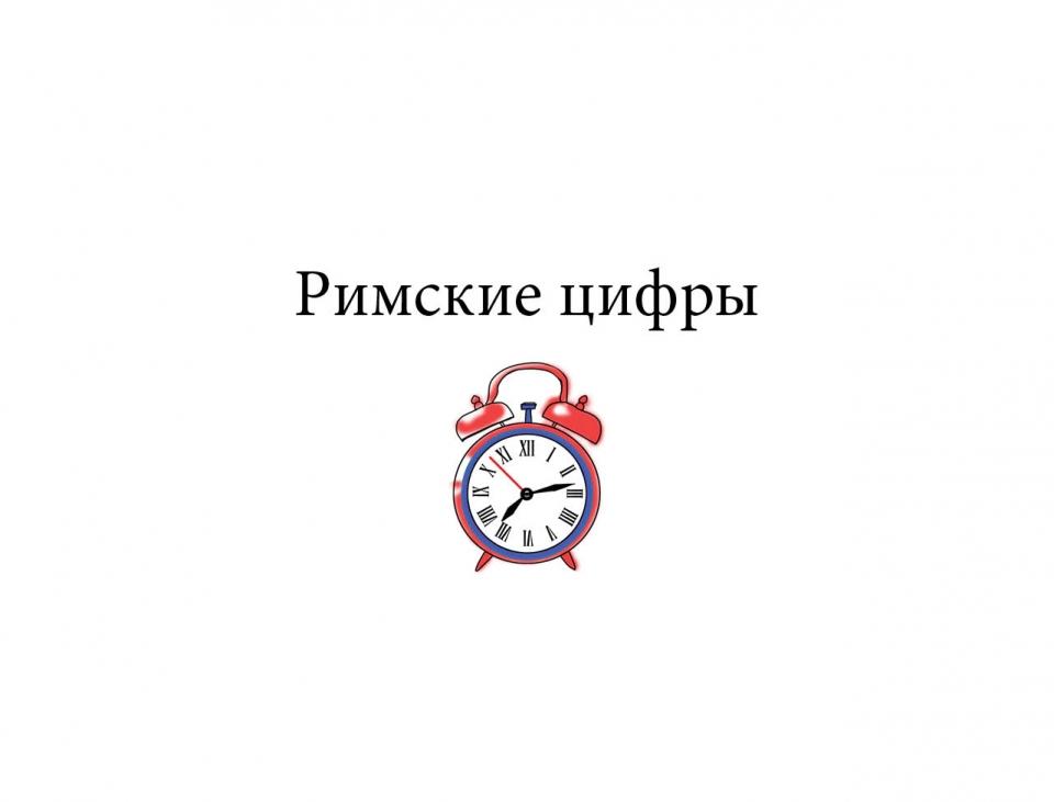 roman_ru01