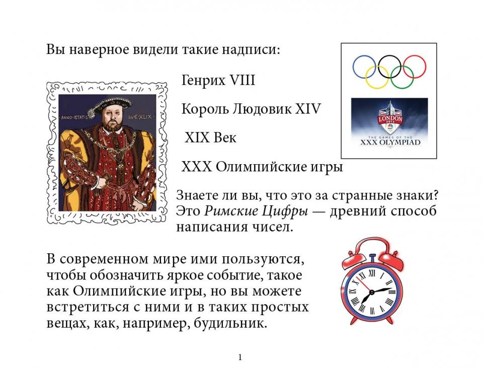 roman_ru02