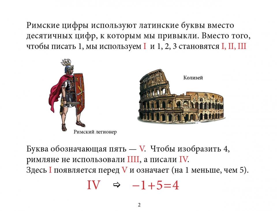 roman_ru03