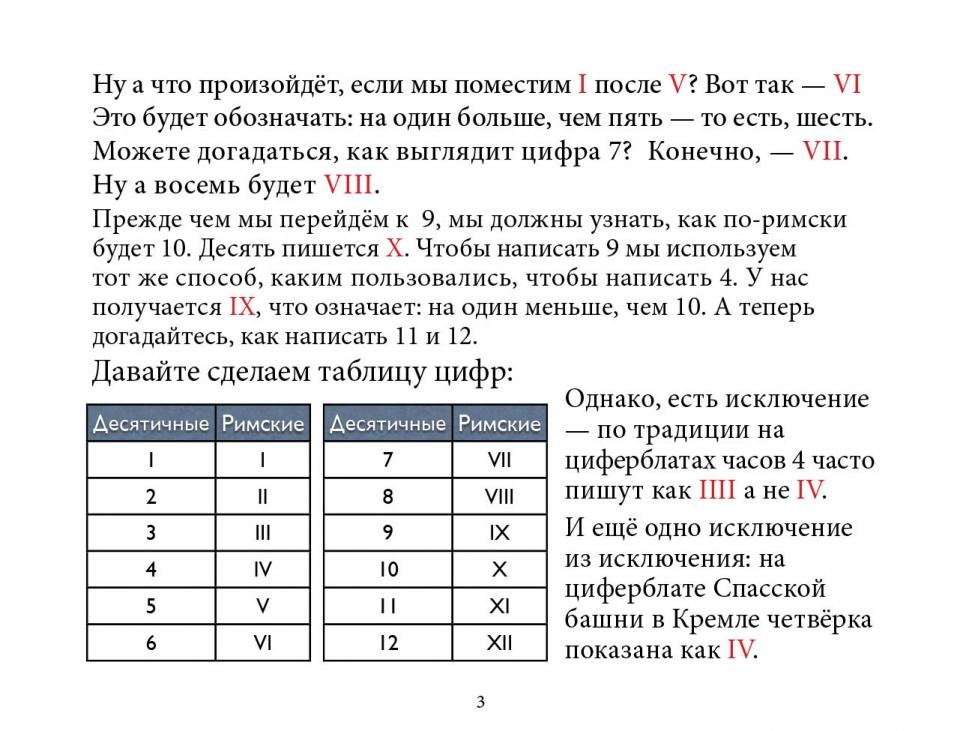 roman_ru04