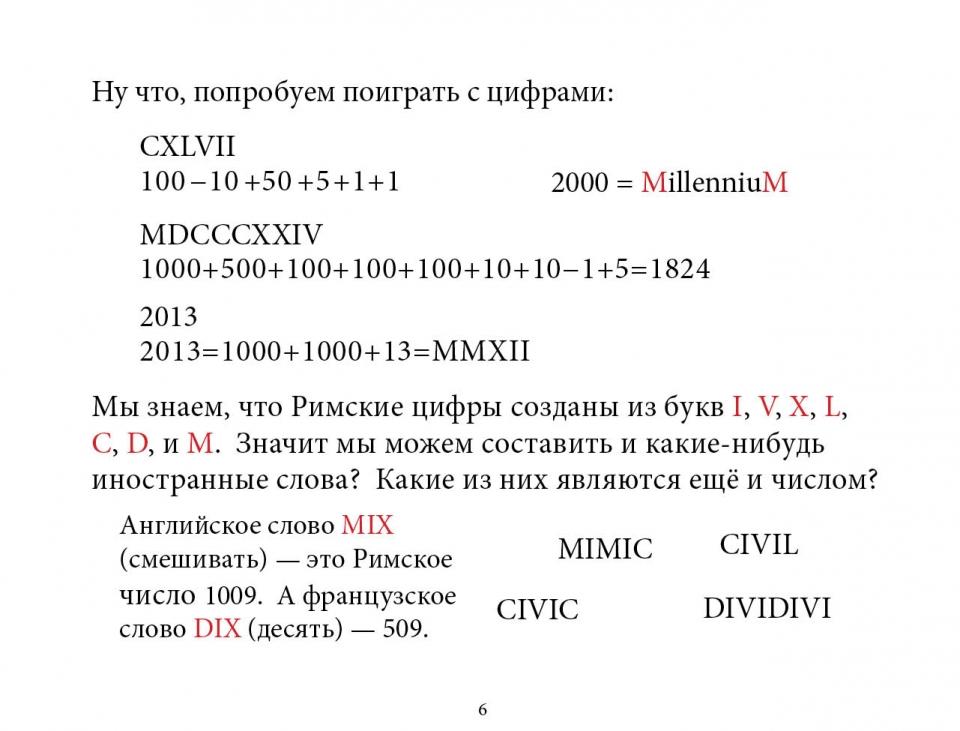 roman_ru07