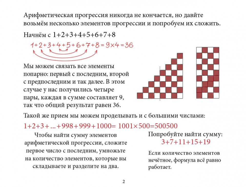 sequences_ru03