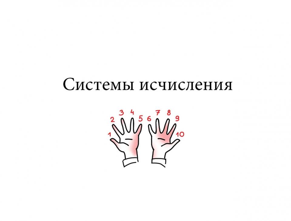 systems_ru01