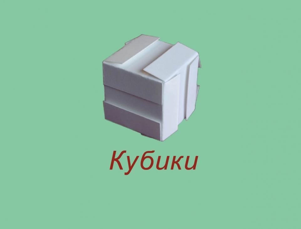 blocks_ru01