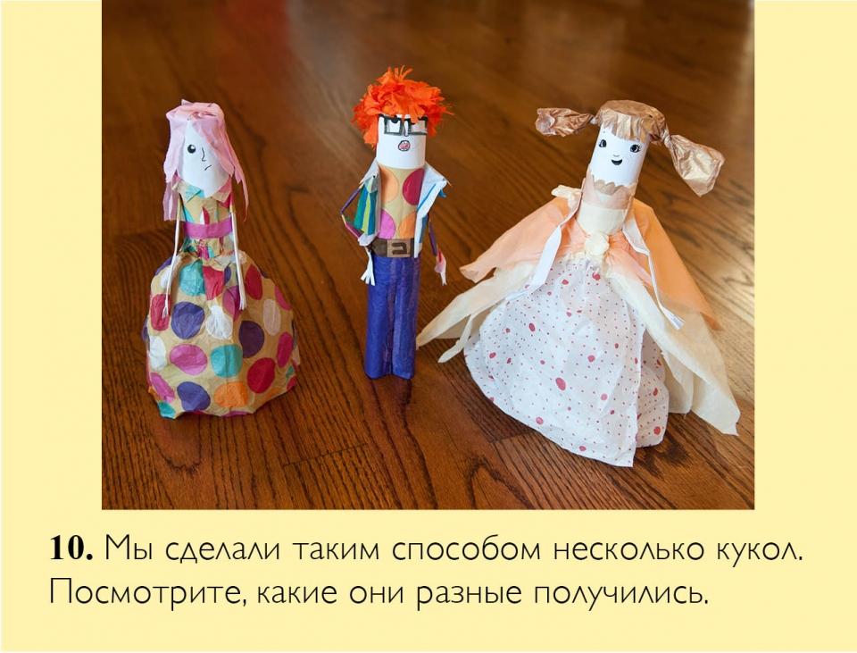doll_ru11