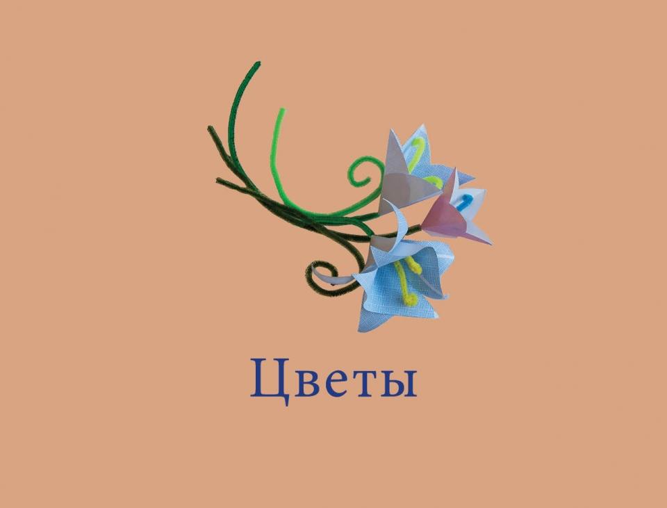 flowers_ru01