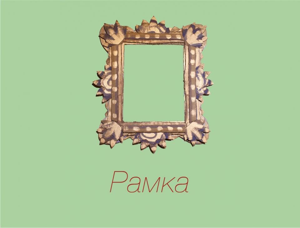 frame_ru01