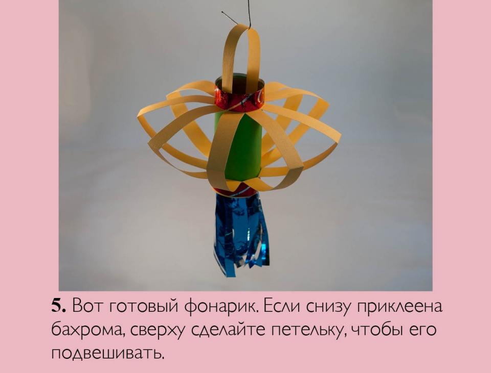 lantern_ru06