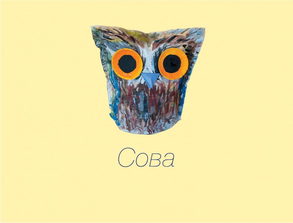 owl_ru01