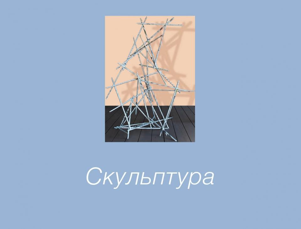 sculpture_ru01