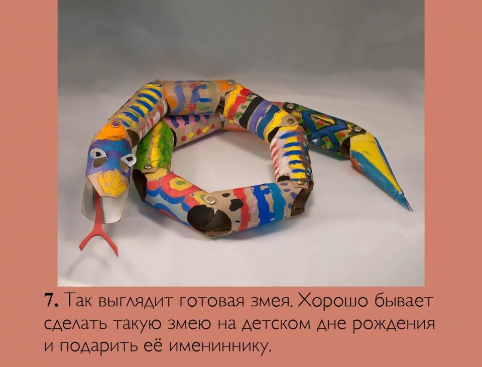 snake_ru08