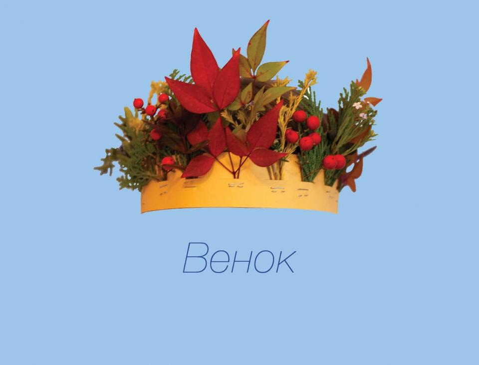 wreath_ru01