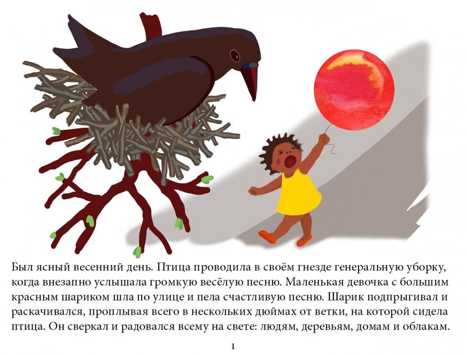 balloon_ru02