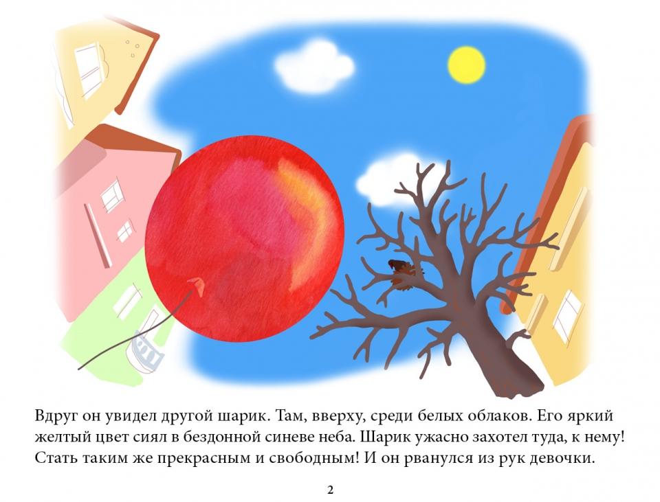 balloon_ru03