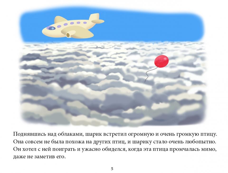 balloon_ru06