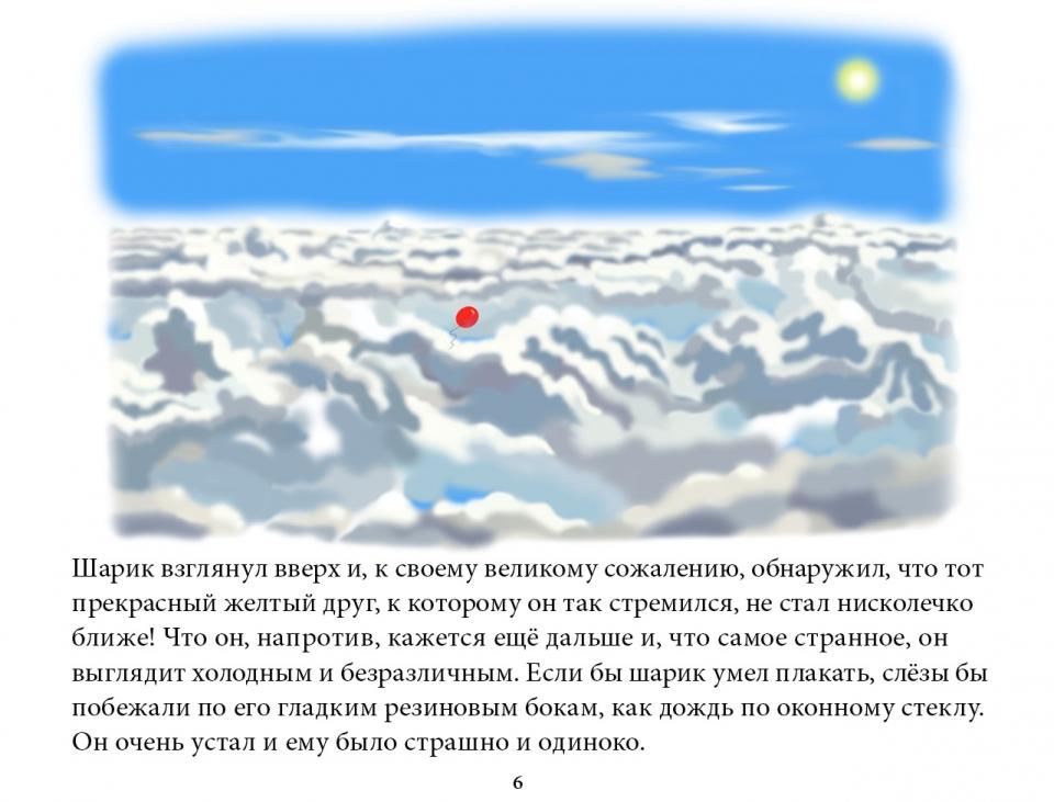 balloon_ru07